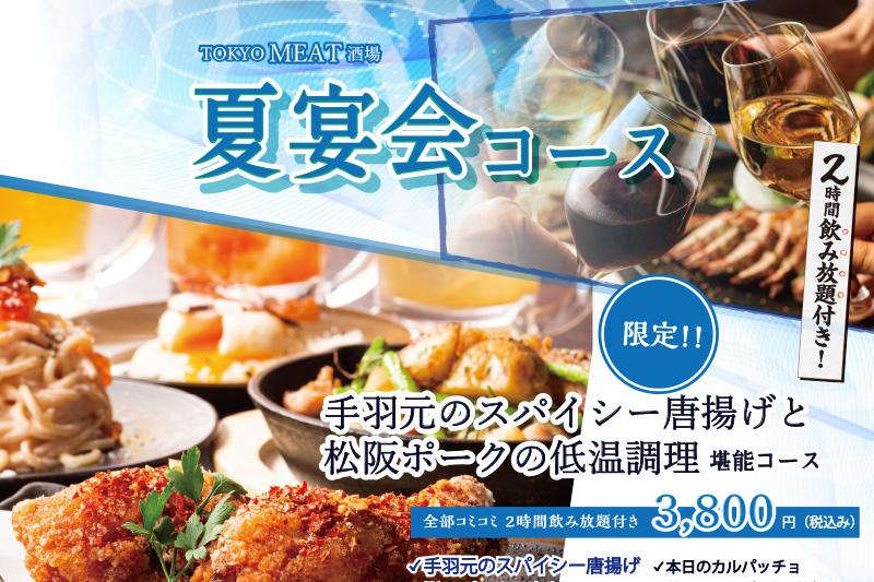 ミート酒場の肉祭り開催!