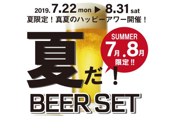 真夏のハッピーアワー開催!